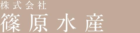 株式会社篠原水産